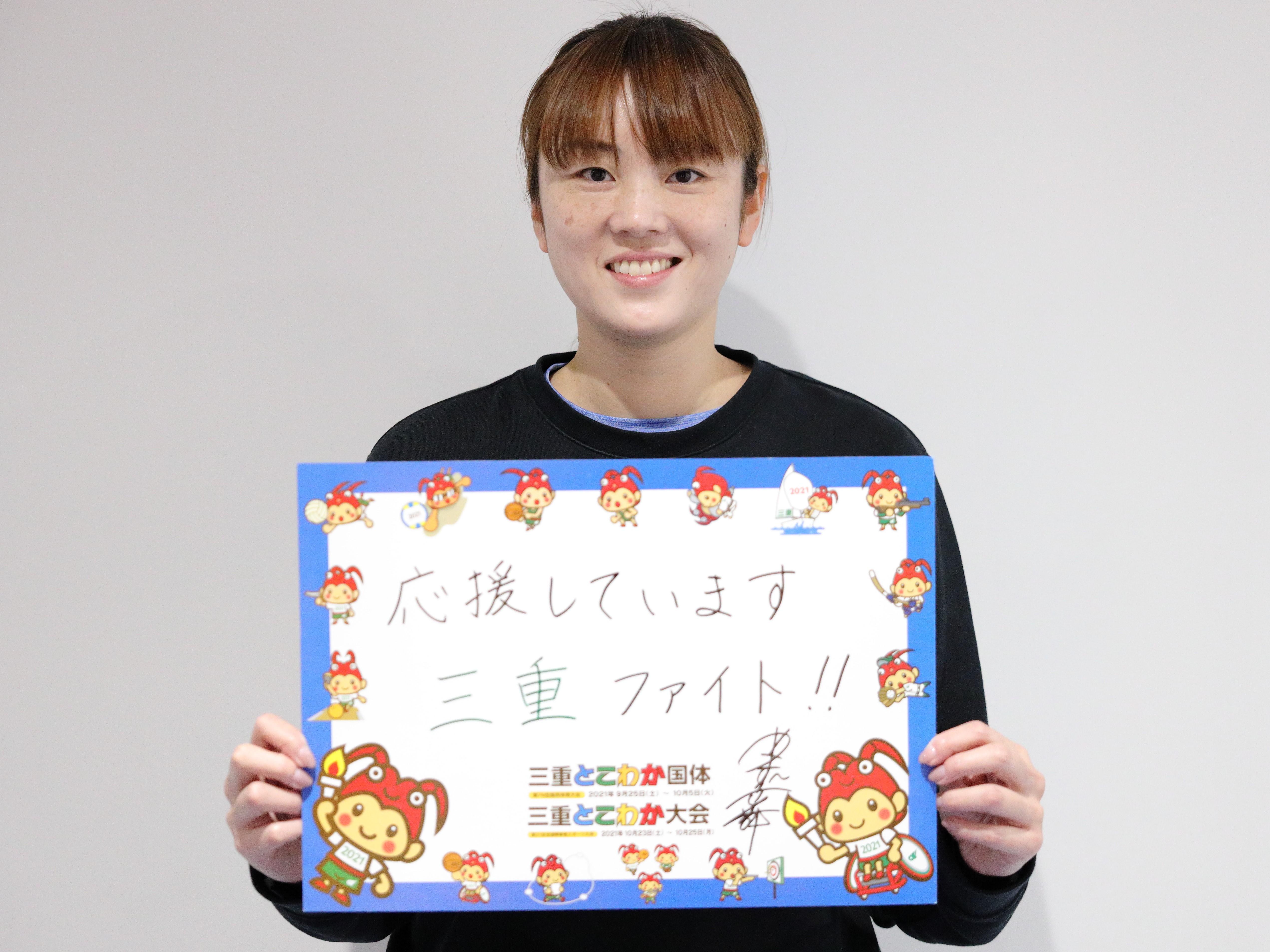 元全日本バレーボール女子代表 山口舞さん
