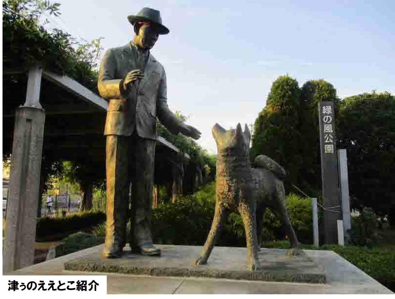 上野博士と忠犬ハチ公の像 金子誠子さん