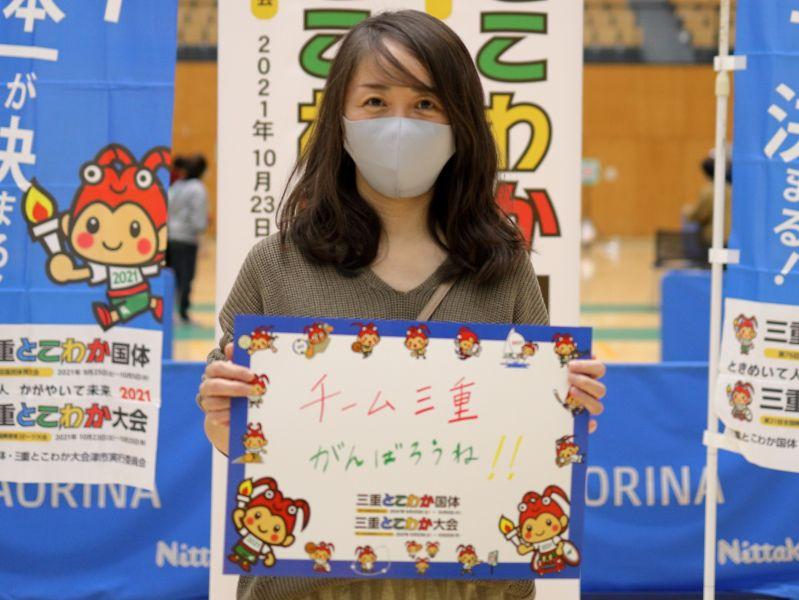 津市民スポ・レク交流祭 なぎなた応援してます!さん