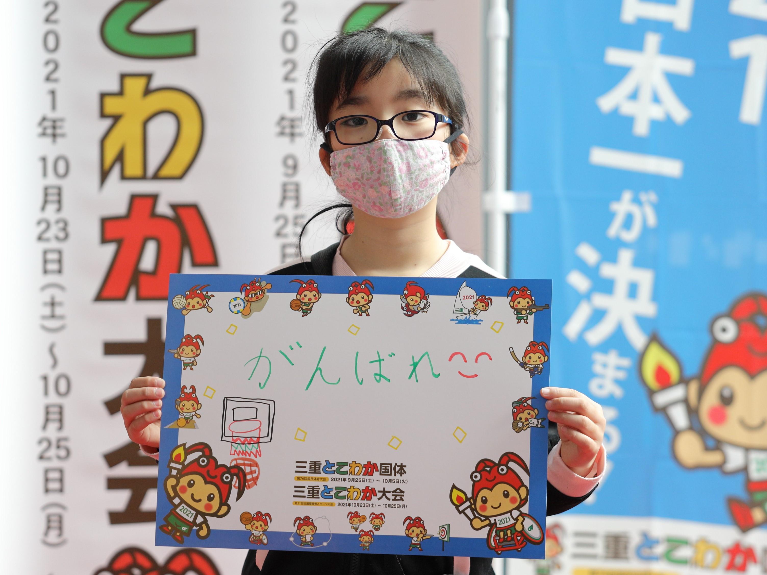 はじめてのわくわくスポーツ体験in津市 田中琴葉さん