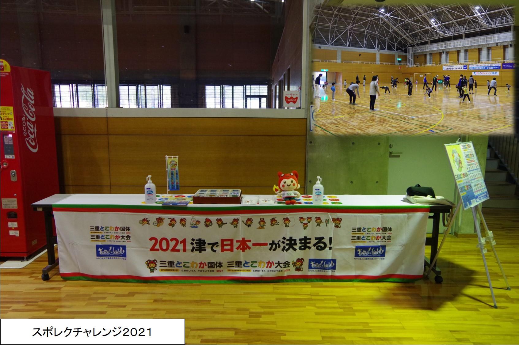 スポレクチャレンジ2021 津市安濃体育館