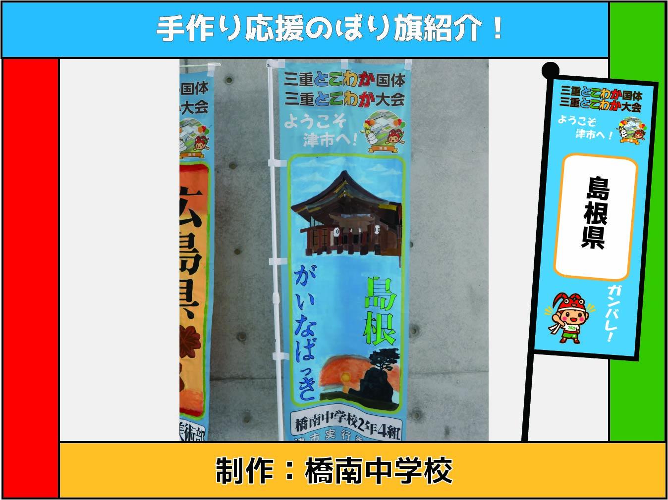 島根県 橋南中学校