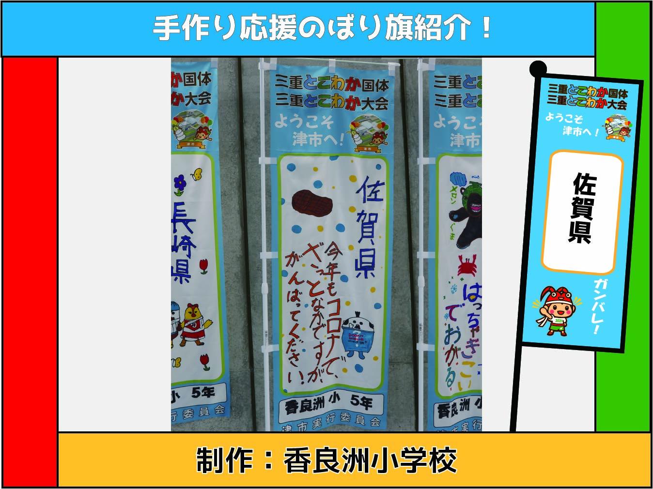 佐賀県 香良洲小学校
