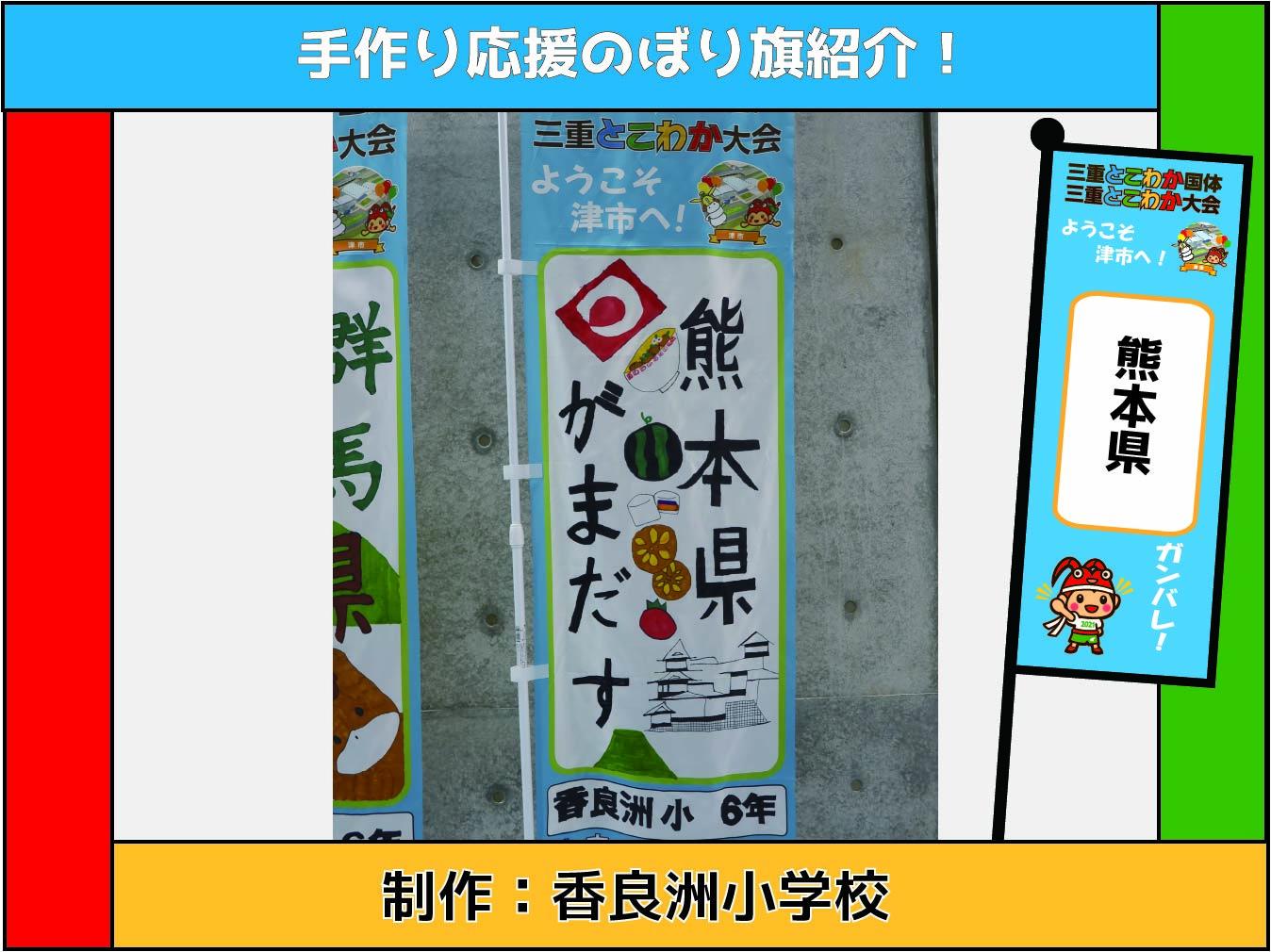 熊本県 香良洲小学校