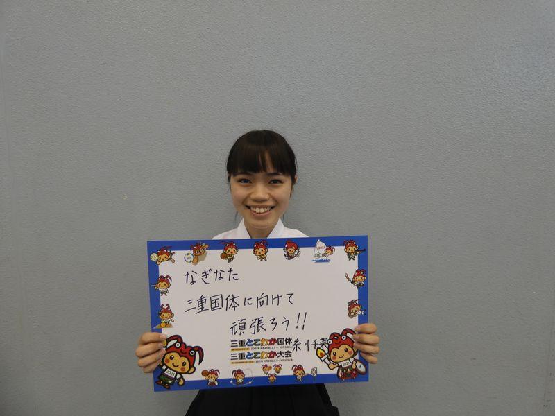 糸川千菜 さん