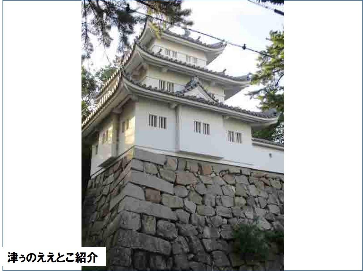 津城跡 金子誠子さん