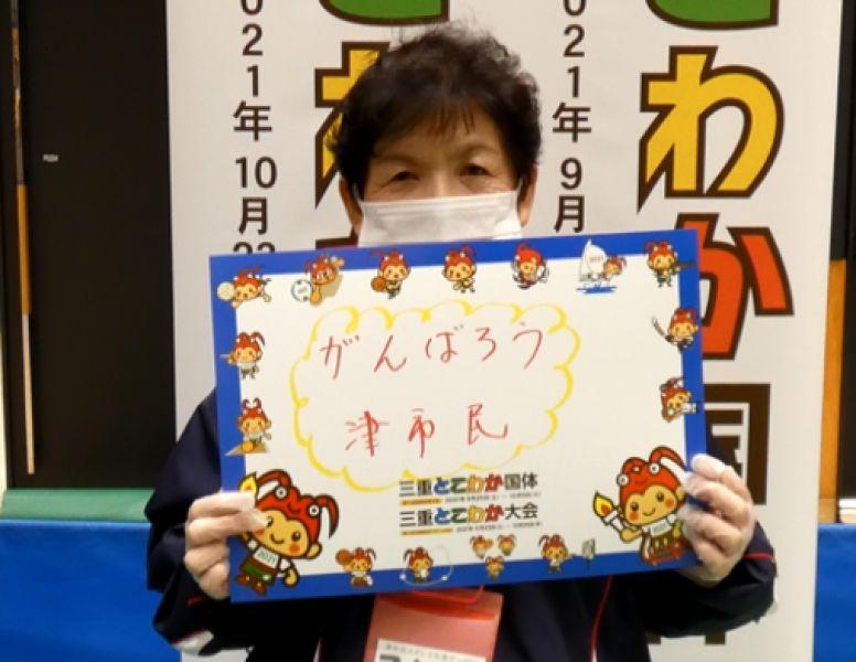 津市民スポ・レク交流祭 みえちゃんさん